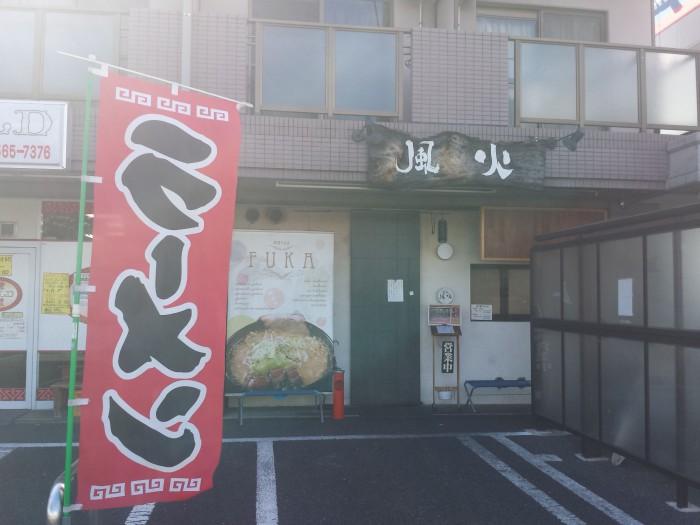 麺屋 風火 草津元店 外観