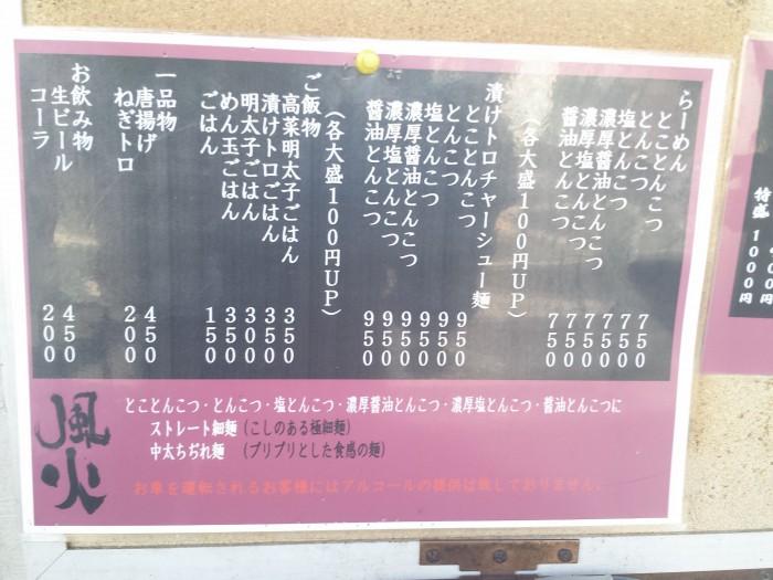 麺屋 風火 草津元店 メニュー