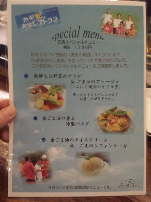 メニュー Piccollo Mondo Yamada/ピッコロモンド・ヤマダ -京都桂-