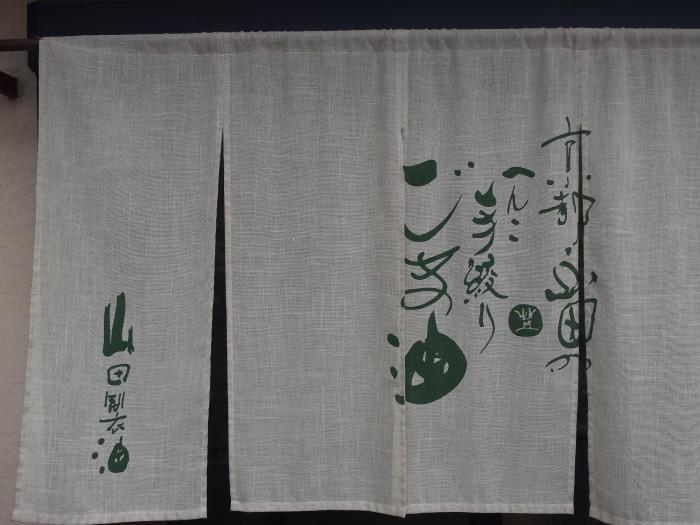 山田製油 -京都桂-