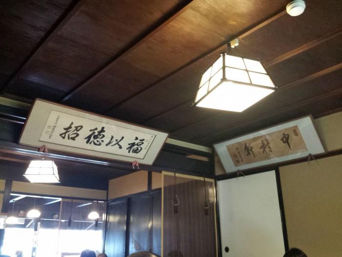 中村軒‐京都桂‐