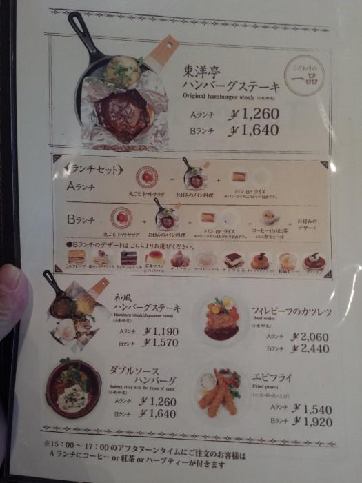 キャピタル東洋亭 本店 ランチメニュー
