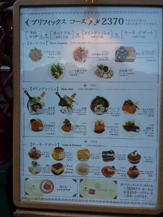 キャピタル東洋亭 本店 ディナーメニュー