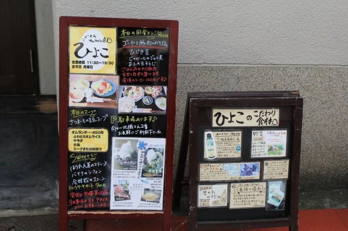 ひよこ -京都船岡町-