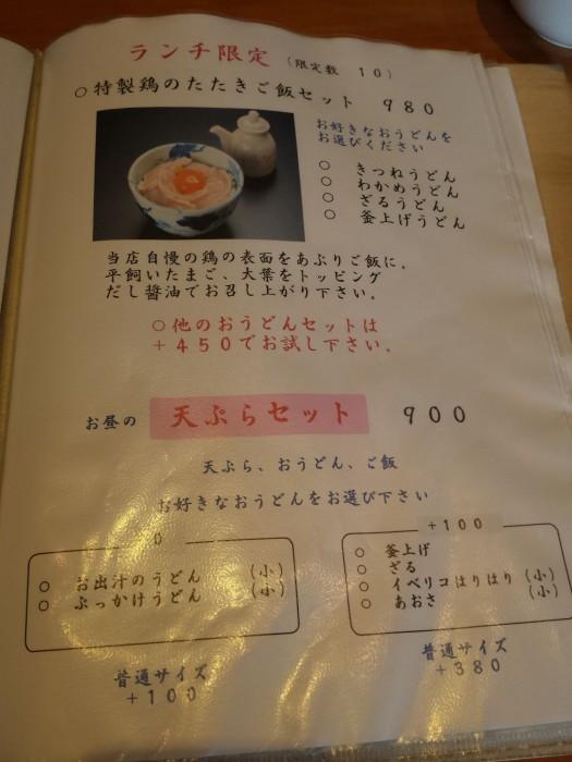 讃岐うどん茶屋 古蝶庵 -滋賀県大津市