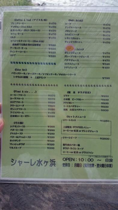 シャーレ水ヶ浜 -滋賀県近江八幡-