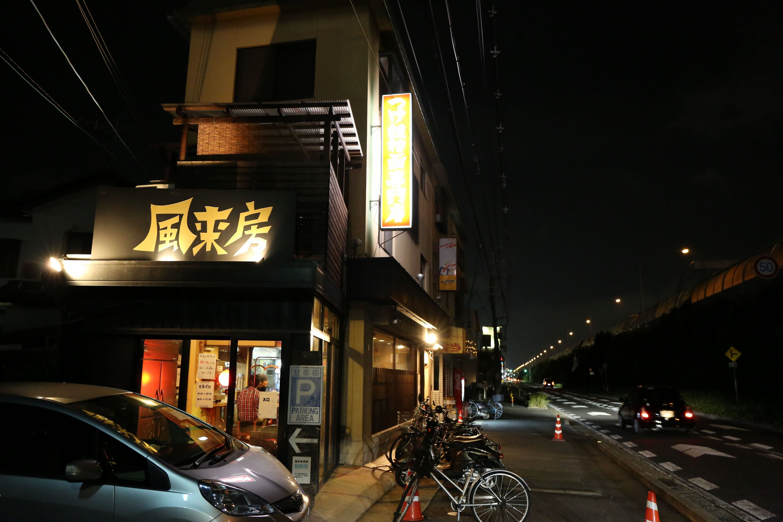 つけ担担麺専門店 風来房ー京都府長岡京- – 幸せにしてくれるレストランを探そう!