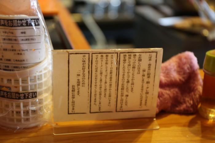 幻の中華そば加藤屋 にぼ次朗-滋賀県南草津-