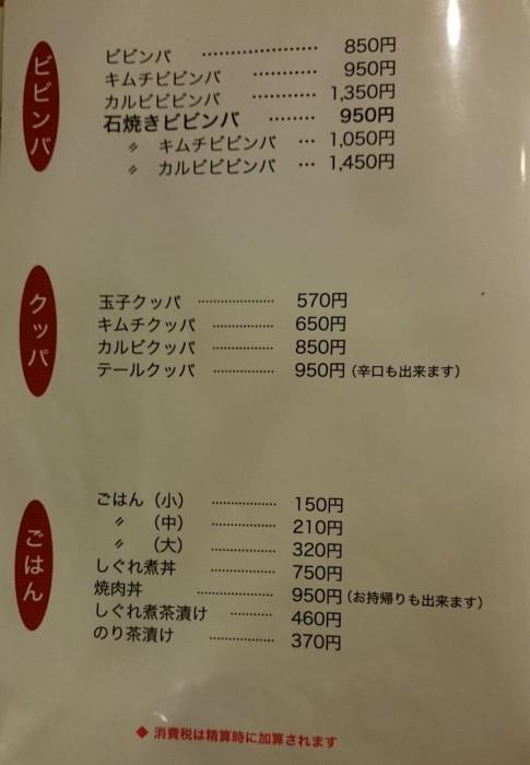 焼肉 多来多来 本店 -京都市桂-