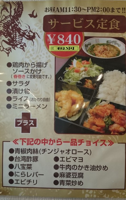 台湾料理 味鮮 -滋賀県南草津-
