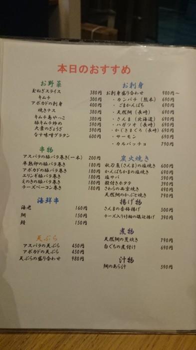 くつ炉ぎ家 梅介-久留米市東町-