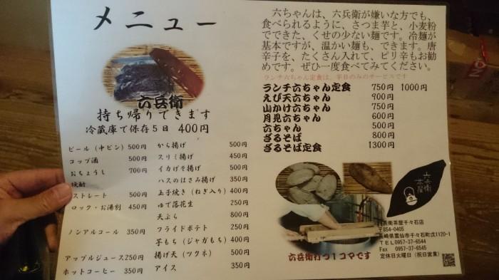 六兵衛茶屋 千々石店-雲仙市-