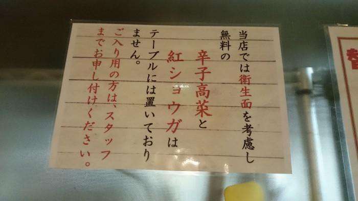 南草津の豚骨ラーメン銀水2-滋賀県草津市-