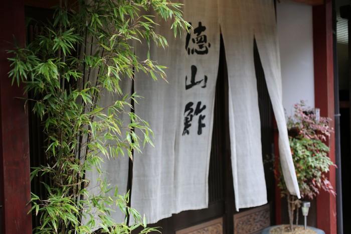 徳山鮓 -滋賀県余呉-