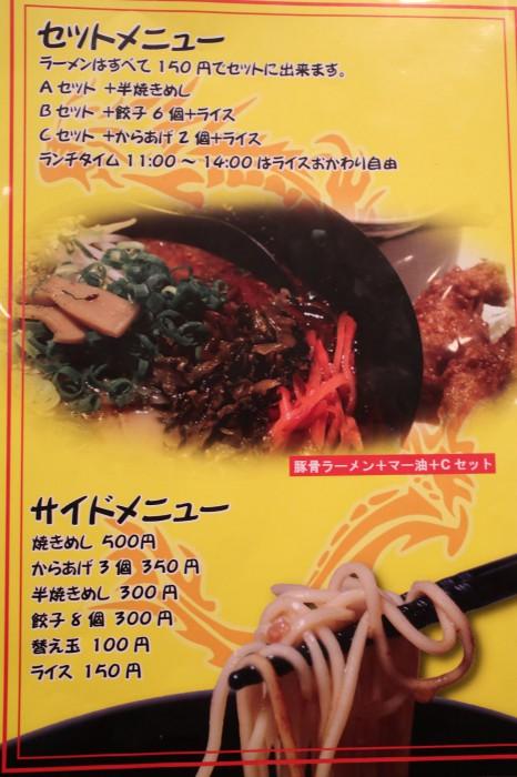 九州豚骨ラーメン 吉
