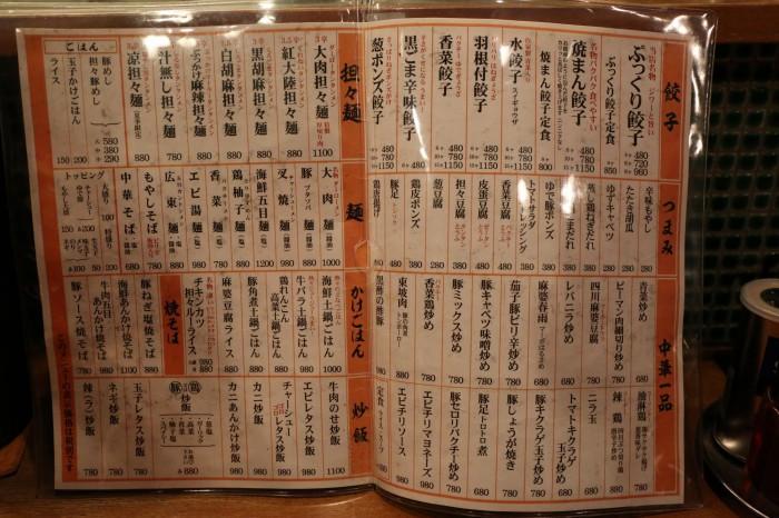 万豚記(ワンツーチィ) 京都 錦小路店