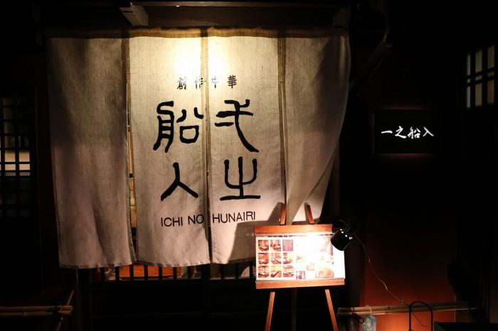 創作中華 一之船入-京都市-