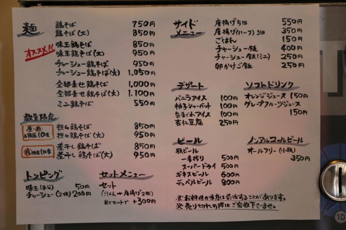 麺や 結(むすび)‐滋賀県守山-