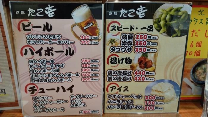 京都たこ壱 円町店 -京都市-