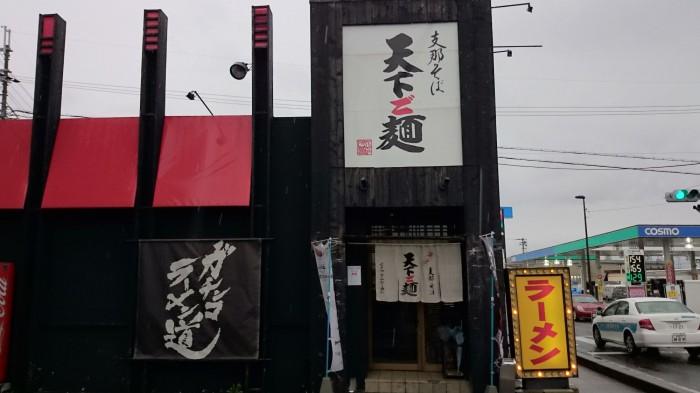 天下ご麺-滋賀県草津市-