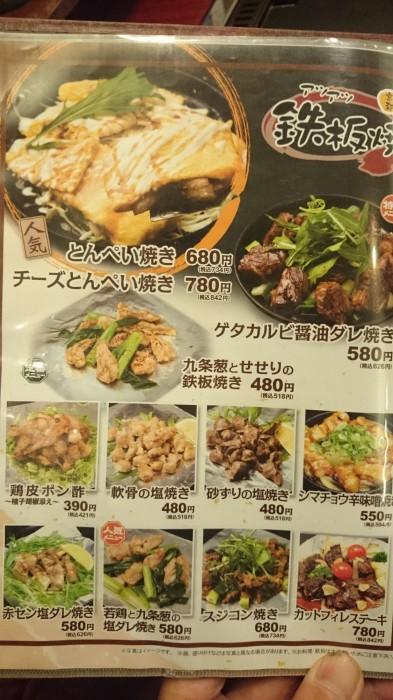 錦わらい 錦本店-京都市-