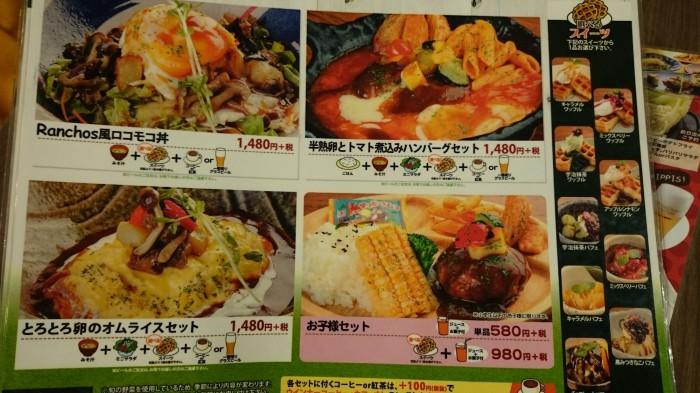 Ranchos ランチョス 久御山店-京都久御山-