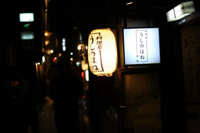 うしのほね 本店-京都市先斗町-
