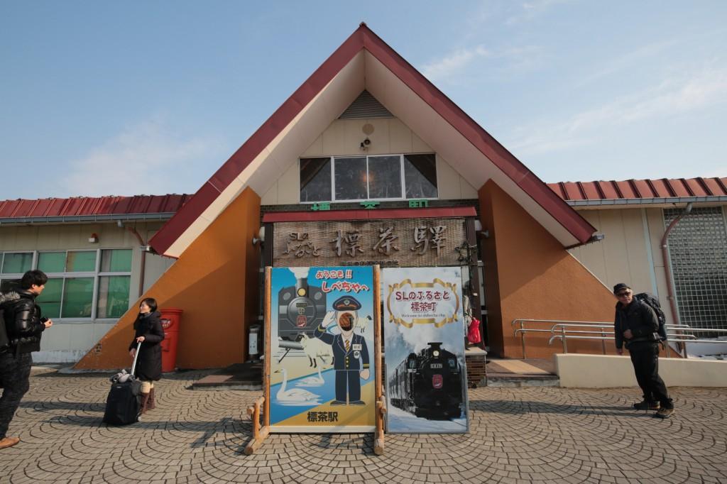 標茶(しべちゃ)駅