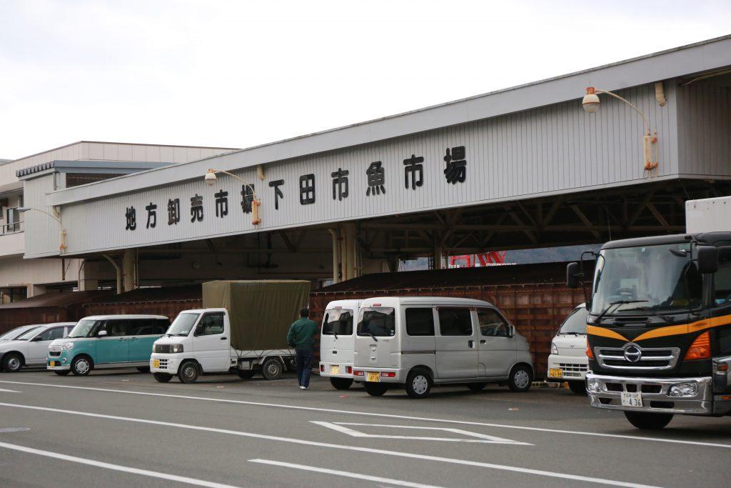 下田魚市場