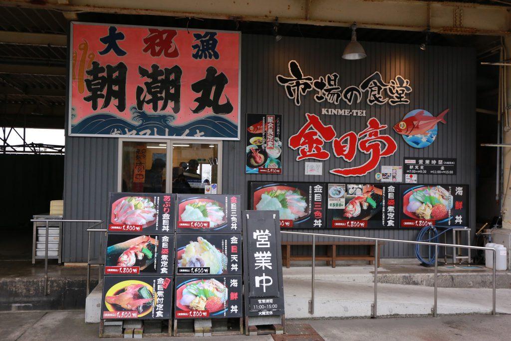 下田魚市場の市場の食堂